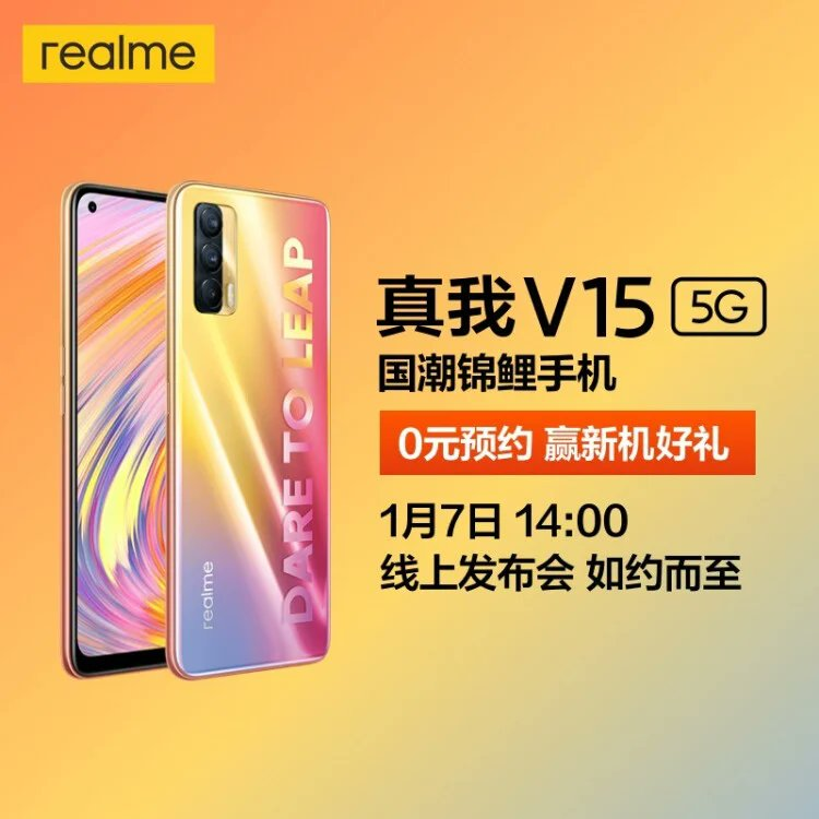 Realme V15 complete design revealed ahead of Jan 7 launch