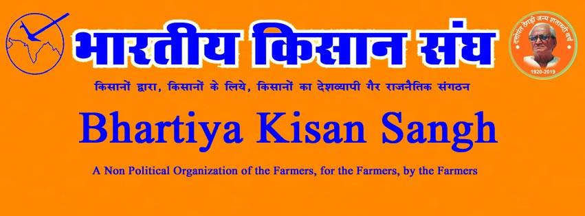 RSS wing BKS stages protests in Gujarat  over farm produce price