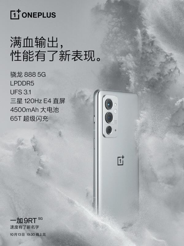 (Updated) OnePlus 9RT 5G to come with Snapdragon 888 SoC, 120Hz E4 AMOLED display